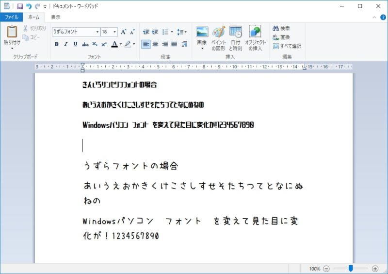 フォントを変えるだけで印象が変化!Windows10にフォントをインストールする方法
