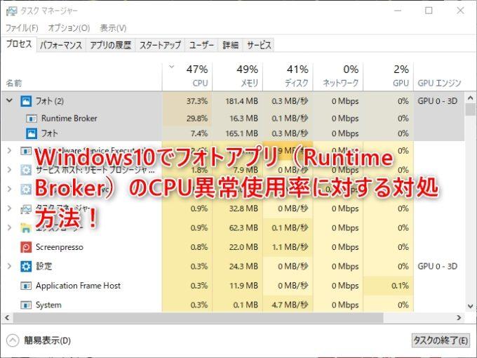 Windows10でフォトアプリ(Runtime Broker)のCPU異常使用率に対する対処方法