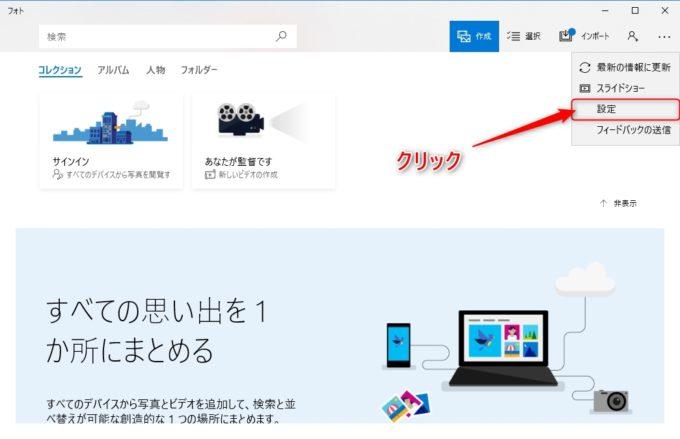 Windows10のフォトアプリの設定画面を表示させる