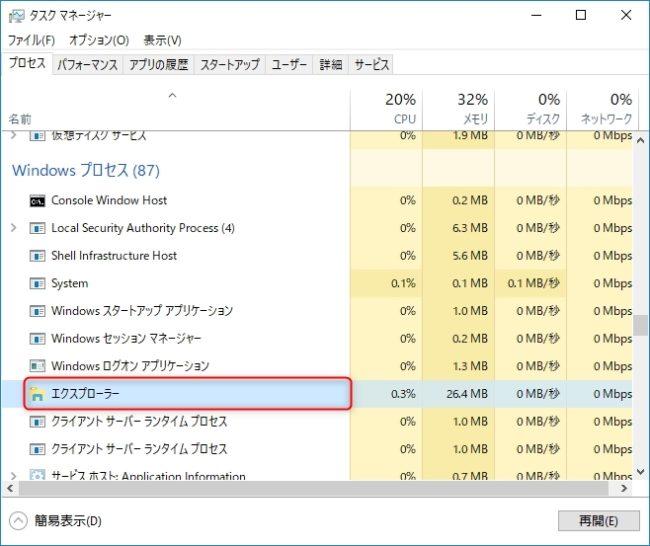 Windowsプロセス内のエクスプローラー