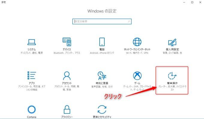Windows10の設定画面を開く