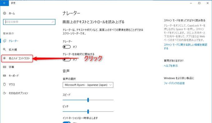 Windows10の簡単操作設定