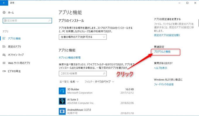 Windows10のアプリと機能画面