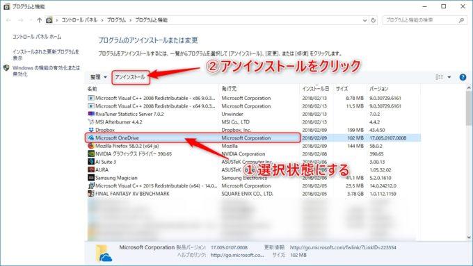 プログラムと機能画面でOneDriveをアンインストール