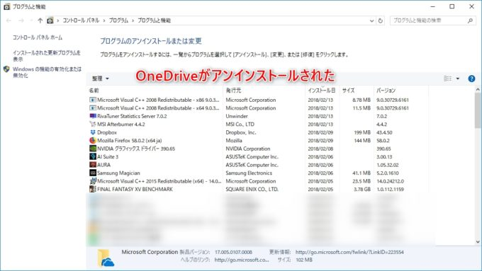 Windows10からOneDriveをアンインストール