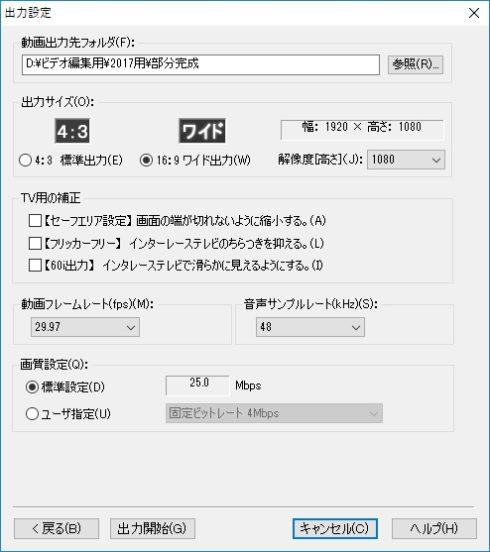 デジカメde!!ムービーシアター7を動画ファイルに変換して保存
