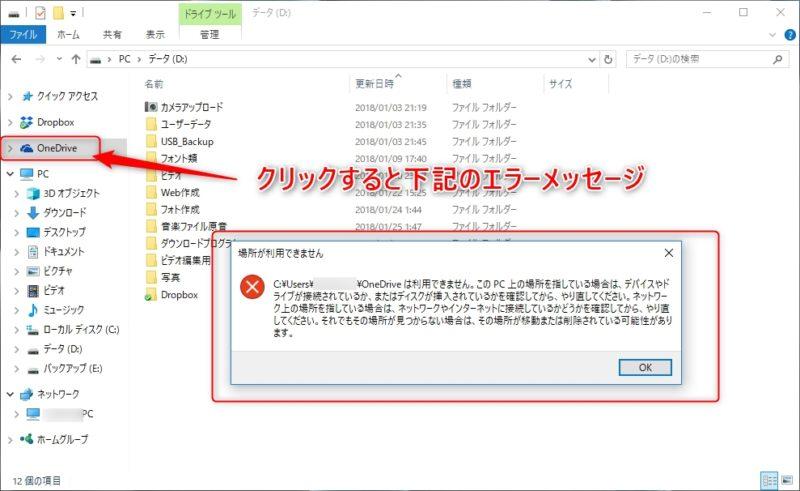 クイックアクセスのOneDriveをクリックしたらエラー表示