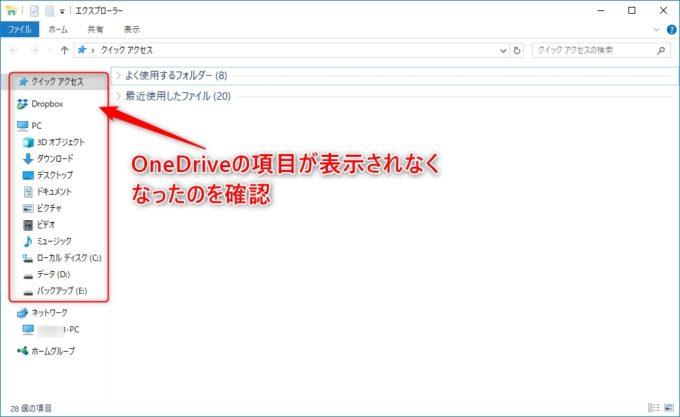 レジストリ編集をしてOneDriveを非表示