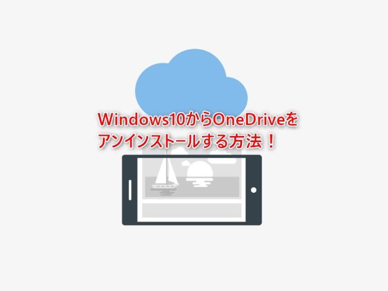 Windows10からOneDriveをアンインストールする方法