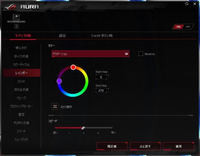 AURAでAURA SYNC対応のオススメなマグネットLEDストリップライトの発光パターンを調整