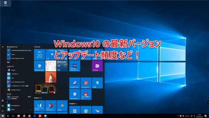 Windows10の最新バージョンとアップデート頻度など!
