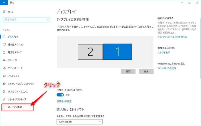 Windows10のシステム設定画面