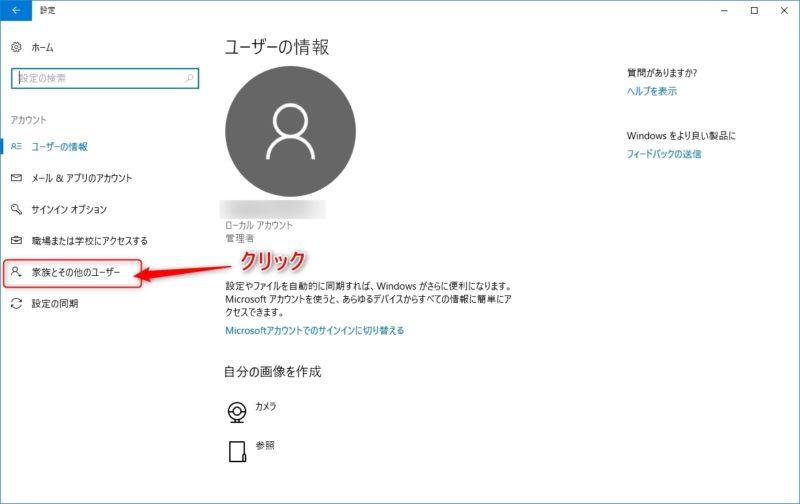 家族とその他のユーザー画面を表示