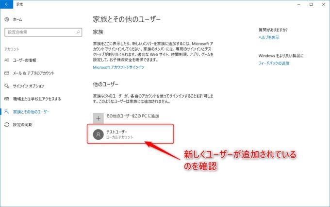 Windows10にローカルアカウントユーザーが追加されているのを確認