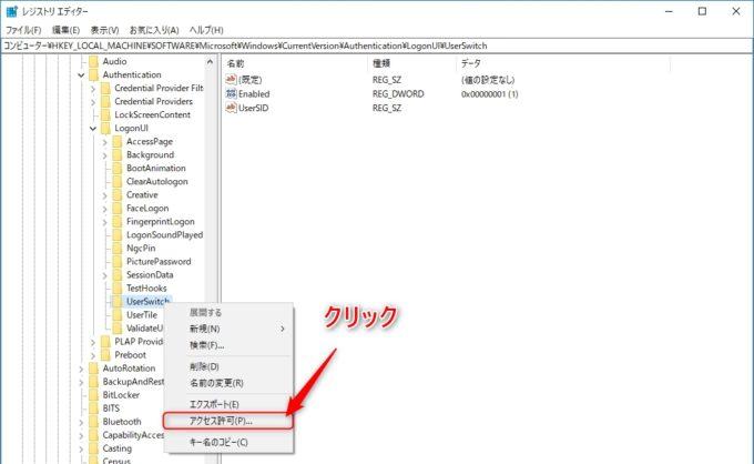 UserSwitchキーのアクセス許可設定