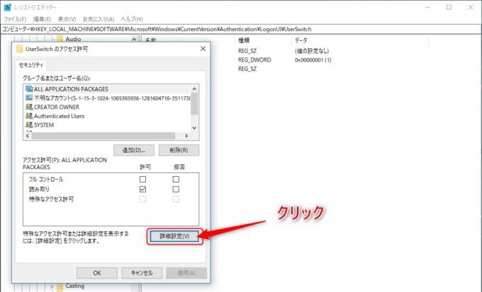 UserSwitchのアクセス許可ダイアログ画面