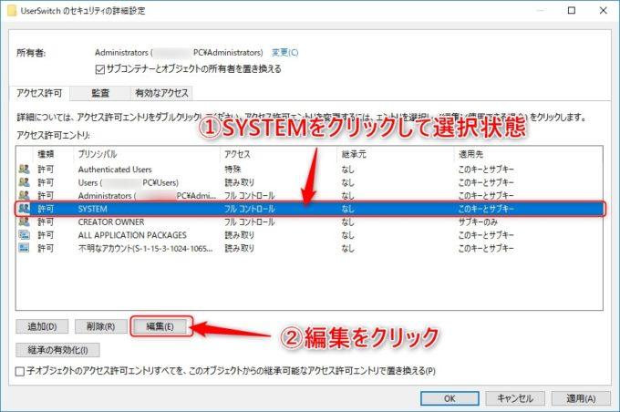 UserSwitchキーに対するSYSTEMのアクセス権の変更