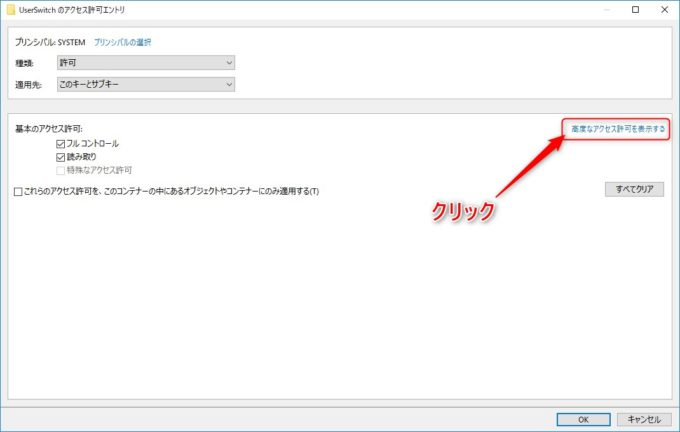 UserSwitchの許可エントリー画面