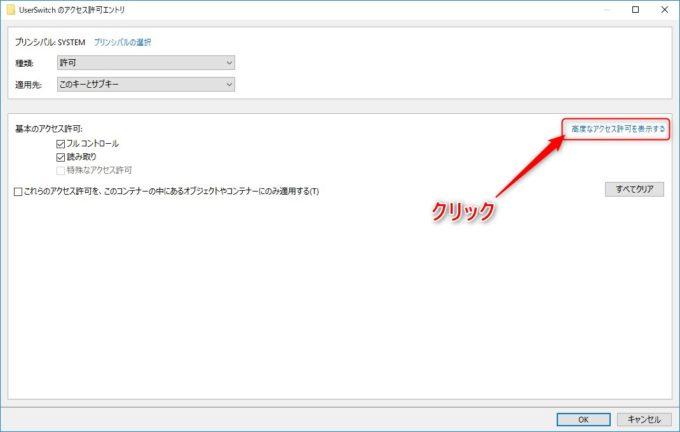UserSwitchの許可エントリー画面