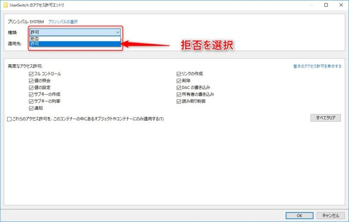 UserSwitchのアクセス許可エントリの種類変更