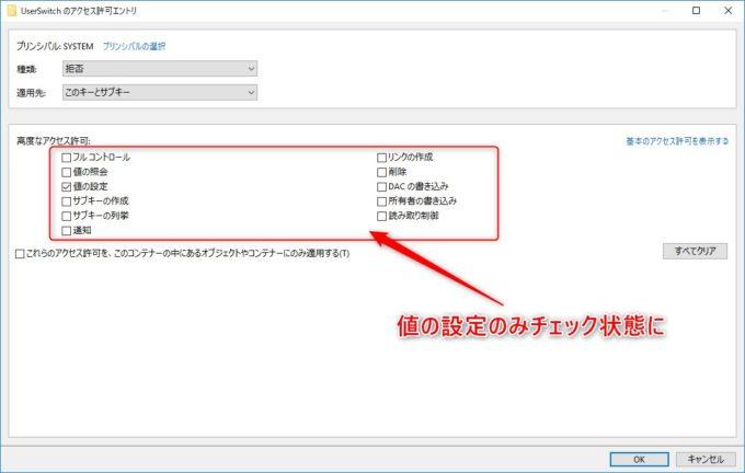 UserSwitchのアクセス許可エントリ