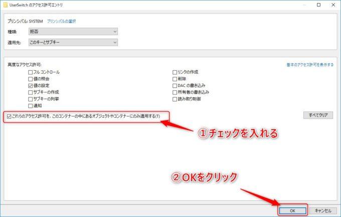 UserSwitchのアクセス許可のエントリ画面