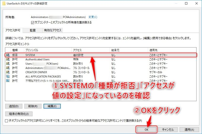 UserSwitchのセキュリティ詳細設定の確認