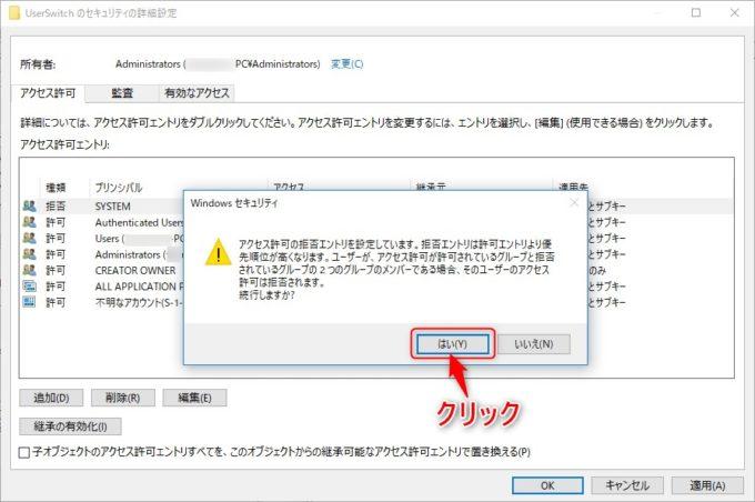 UserSwitchのセキュリティの詳細設定確認画面