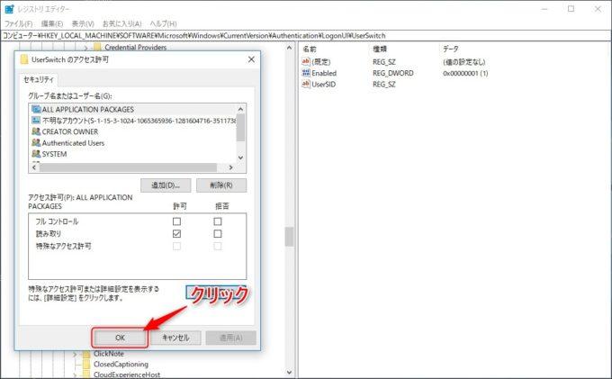 UserSwitchのアクセス許可画面