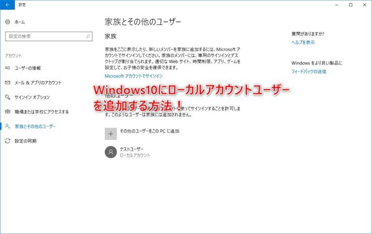 Windows10にローカルアカウントユーザーを追加する方法