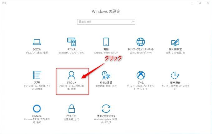 Windows10のユーザーアカウント設定画面を表示