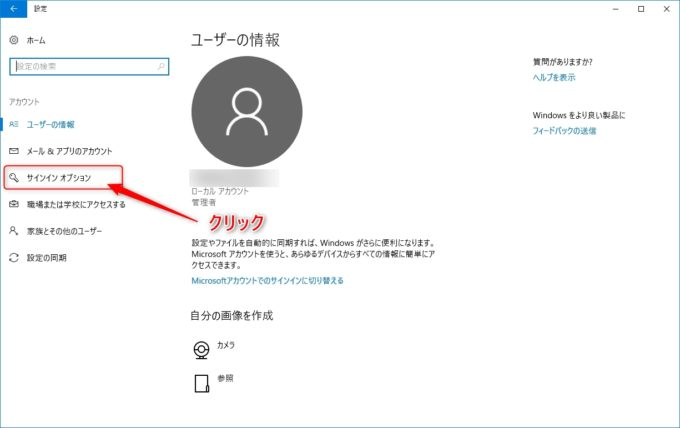アカウントのサインインオプション設定画面