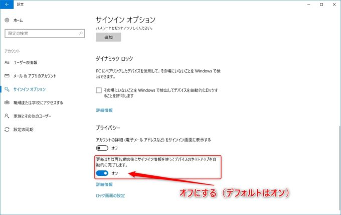 、アカウントのサインインオプション設定画面