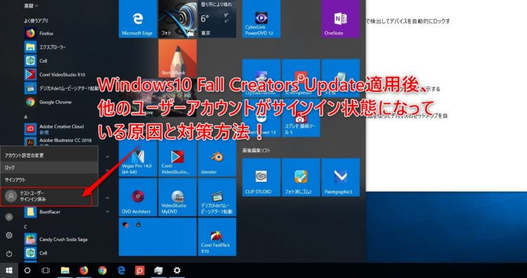 Windows10 Fall Creators Update適用後、他のユーザーアカウントがサインイン状態になっている原因と対策方法!