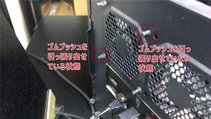 パソコンケースにゴムブッシュでケースファンを固定
