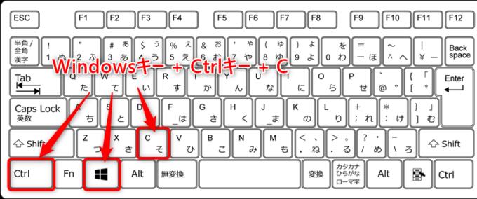 Windows10のカラーフィルターを適用させるショートカットキー