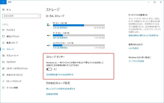 Windows10のストレージ設定画面