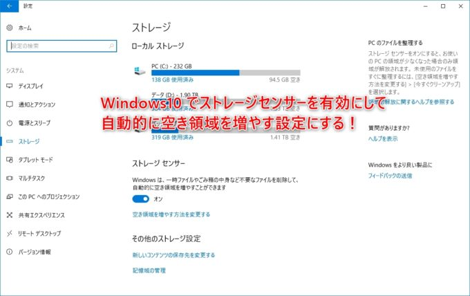 Windows10でストレージセンサーを有効にして自動的に空き領域を増やす設定にする