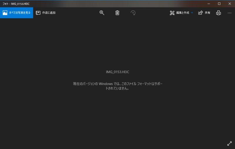 Windows10ではHEICフォーマットには未対応