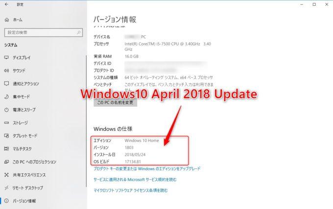Windows10 April 2018 Updateに更新されているか確認