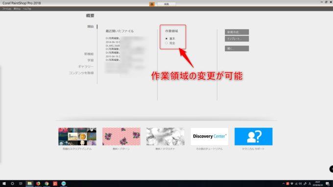 PaintShop Pro2018の基本編集画面