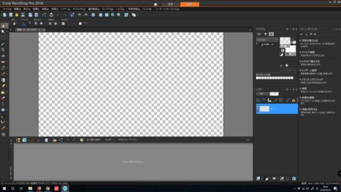 高機能画像編集ソフトのPaintShop Pro 2018の編集画面