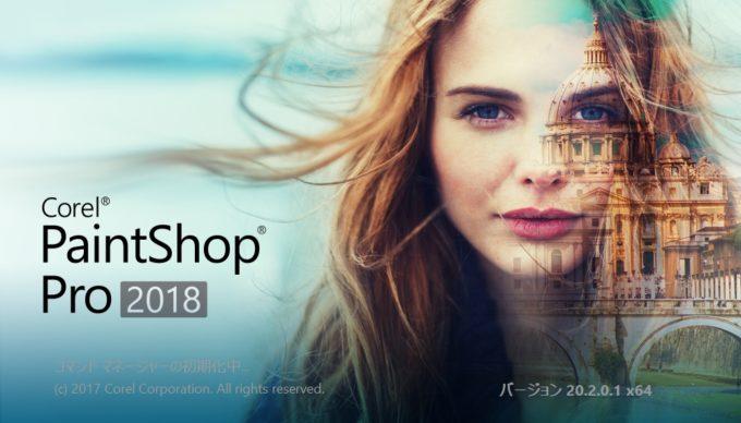 PaintShopPro2018は画像編集初心者にもオススメ出来る写真編集ソフト