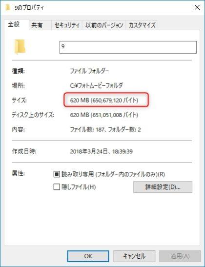 画像ファイルのリサイズ前のファイル容量