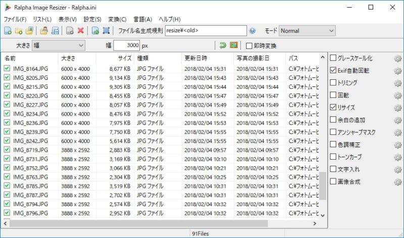 Ralpha Image Resizerで画像ファイルのリサイズを一括処理