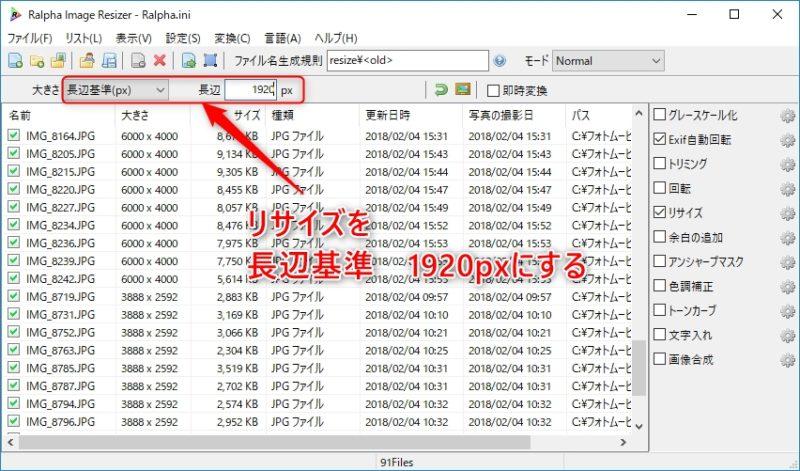 Ralpha Image Resizerで画像ファイルを一括変換