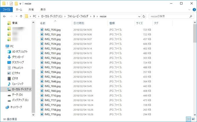 画像ファイルの容量が小さくなったフォルダ