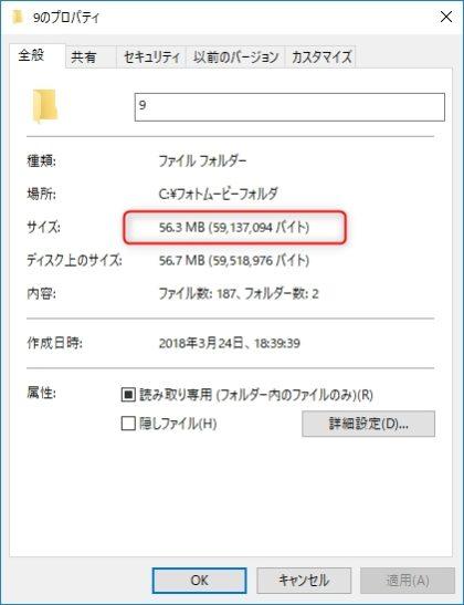 画像ファイルリサイズ後のファイル容量