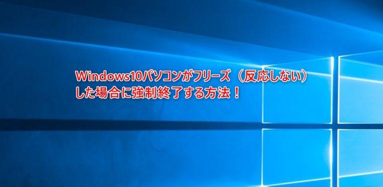 Windows10パソコンがフリーズ(反応しない)した場合に強制終了する方法!
