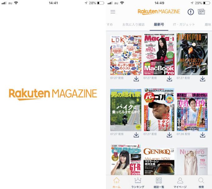 楽天マガジンで読める雑誌の種類